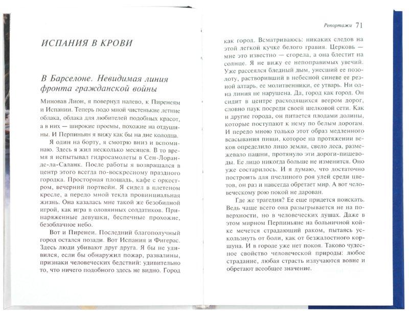 Иллюстрация 1 из 25 для Смысл жизни - Антуан Сент-Экзюпери | Лабиринт - книги. Источник: Лабиринт
