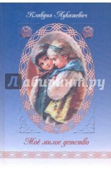 Лукашевич Клавдия Владимировна Мое милое детство: Автобиографическая повесть