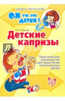 Хазиева Роза Кадимовна Детские капризы