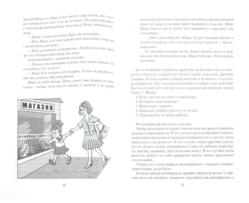 Иллюстрация 1 из 10 для Детские капризы - Роза Хазиева | Лабиринт - книги. Источник: Лабиринт