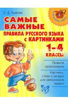 Ушакова Ольга Дмитриевна Самые важные правила русского языка с картинками. 1-4 классы