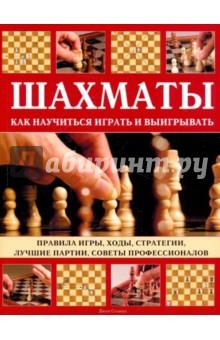 Сондерс Джон Шахматы. Как научиться играть и выигрывать