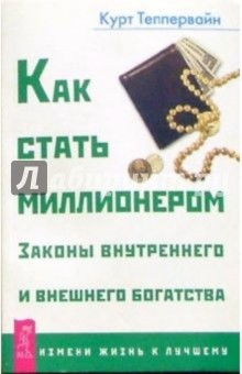 Теппервайн Курт Как стать миллионером: Законы внутреннего и внешнего богатства