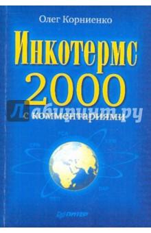 Корниенко Олег Васильевич Инкотермс-2000 с комментариями