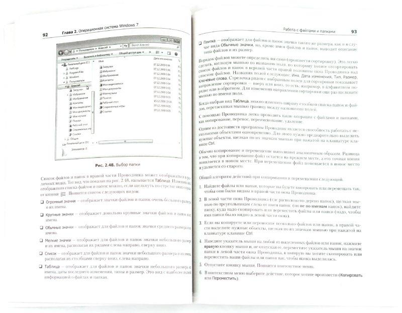 ����������� 1 �� 23 ��� Windows 7 � Office 2010. ��������� ��� ����������. ������ �� ������ - ������� ������� | �������� - �����. ��������: ��������