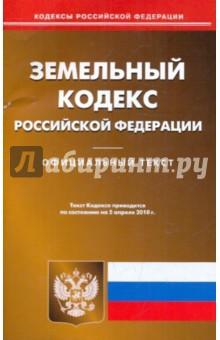 Земельный кодекс РФ по состоянию на 05.04.2010 года