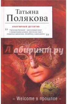 Полякова Татьяна Викторовна Welcome в прошлое
