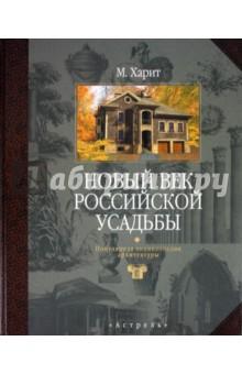 Новый век российской усадьбы