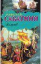 Сабатини Рафаэль. Колумб