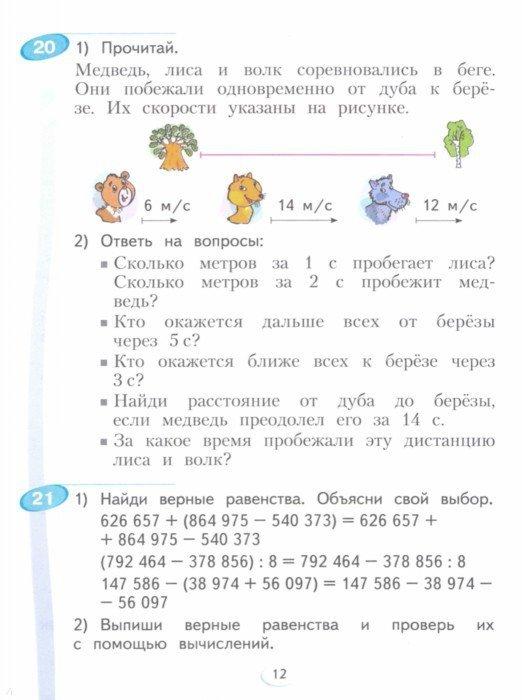 И.и аргинская математика 4класс все ответы на все задания
