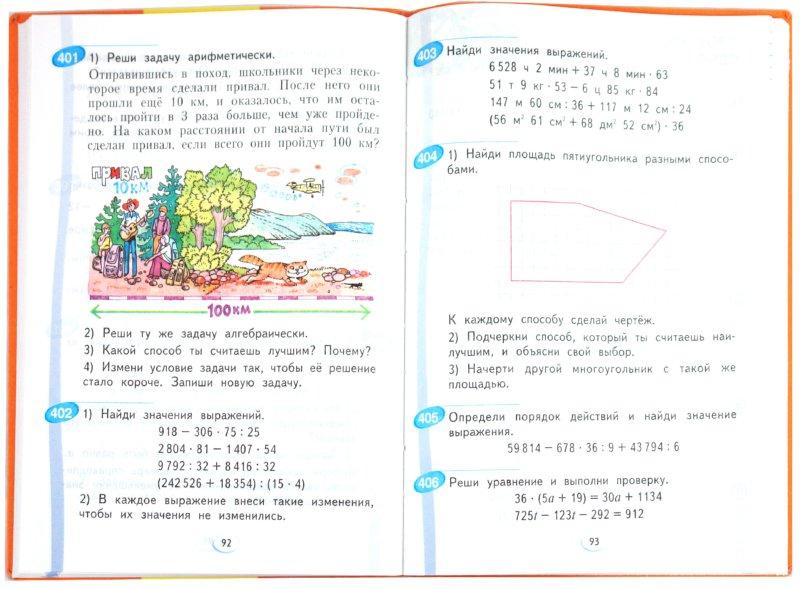 Аргинская математика 2 класс решебник онлайн