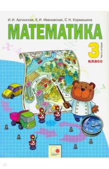 Математика: Учебник для 3 класса. В 2 частях. Часть 2. ФГОС