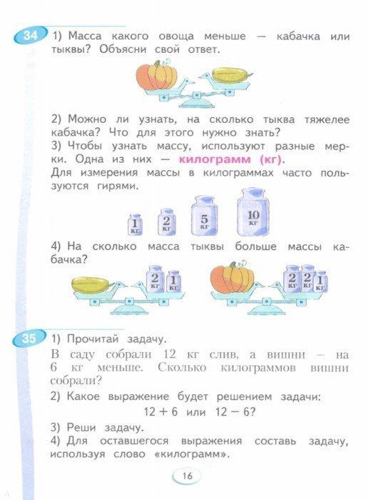 Решебник По Математике 3 Класс Аргинская 1 Часть Ответы