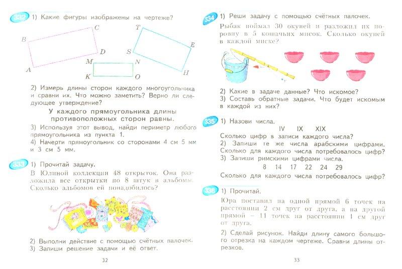 Часть 2 класс гдз аргинская з математике по
