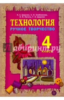 Цирулик Наталия Александровна, Нагель Ольга Ивановна Технология. Ручное творчество: 4 класс