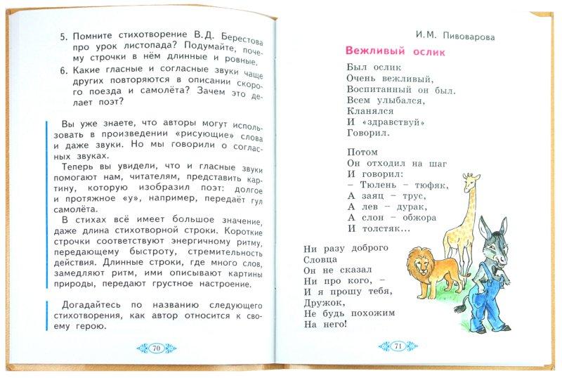 Методические рекомендации к учебнику ''Литературное чтение'' для 3-го класса (Лазарева В.А.)