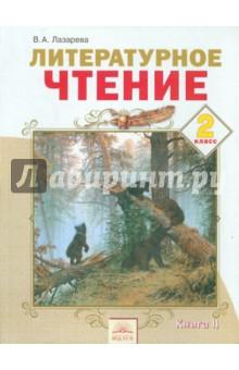 Где купить в воронеже учебник по литературному чтению Лазаревой 4 класс по программе занков