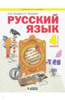 Русский язык. Учебник для 4 класса. В 2-х частях. Часть 2. ФГОС