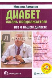 Ахманов Михаил Сергеевич Диабет. Жизнь продолжается! Все о вашем диабете (+DVD)