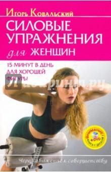 Ковальский Игорь Николаевич Силовые упражнения для женщин. 15 минут в день для хорошей фигуры (+DVD)
