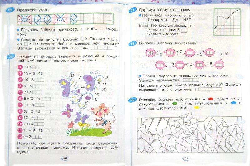 в тетради готовые домашние задания 2 часть рабочей
