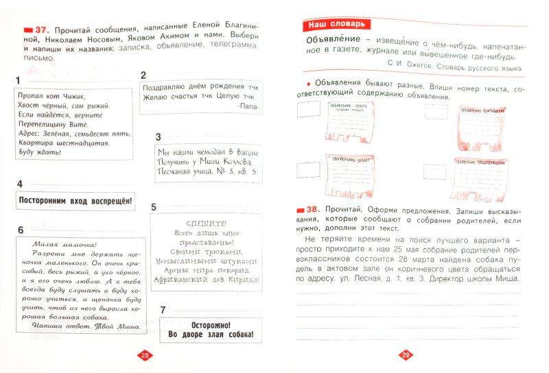Иллюстрация 1 из 6 для Русский язык. Рабочая тетрадь. 2 класс. В 4-х частях. Часть 4. ФГОС - Светлана Яковлева | Лабиринт - книги. Источник: Лабиринт