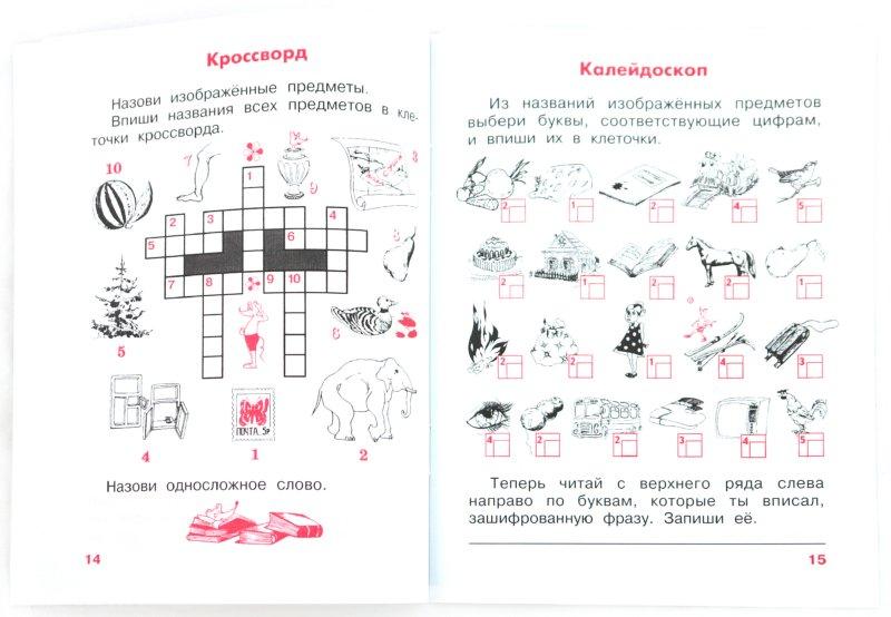 Иллюстрация 1 из 9 для Русский язык. 2 класс. Рабочие тетради №1 и №2 - Антонина Полякова   Лабиринт - книги. Источник: Лабиринт