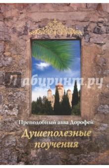 Преподобный Дорофей Душеполезные поучения