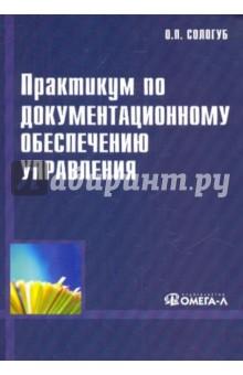Сологуб Ольга Павловна Практикум по документационному обеспечению управления