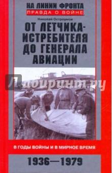 �� �������-����������� �� �������� �������. � ���� ����� � � ������ �����. 1936-1979