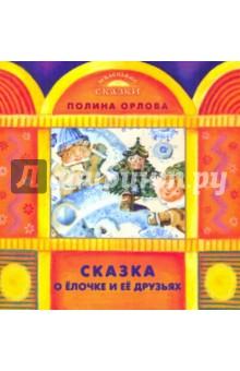 Орлова Полина Сказка о Елочке и ее друзьях
