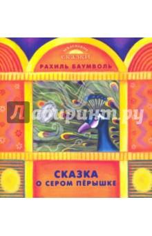 Баумволь Рахиль Львовна Сказка о сером перышке