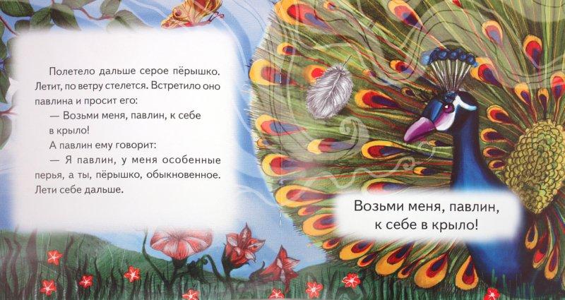 Иллюстрация 1 из 16 для Сказка о сером перышке - Рахиль Баумволь   Лабиринт - книги. Источник: Лабиринт