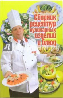 Сборник рецептур кулинарных изделий и блюд