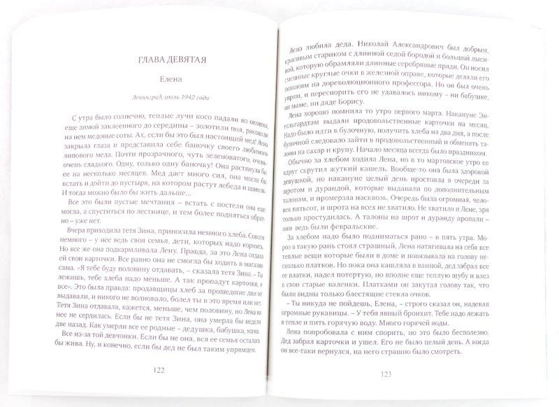 Иллюстрация 1 из 23 для Блокада. Книга 2. Тень Зигфрида - Кирилл Бенедиктов | Лабиринт - книги. Источник: Лабиринт