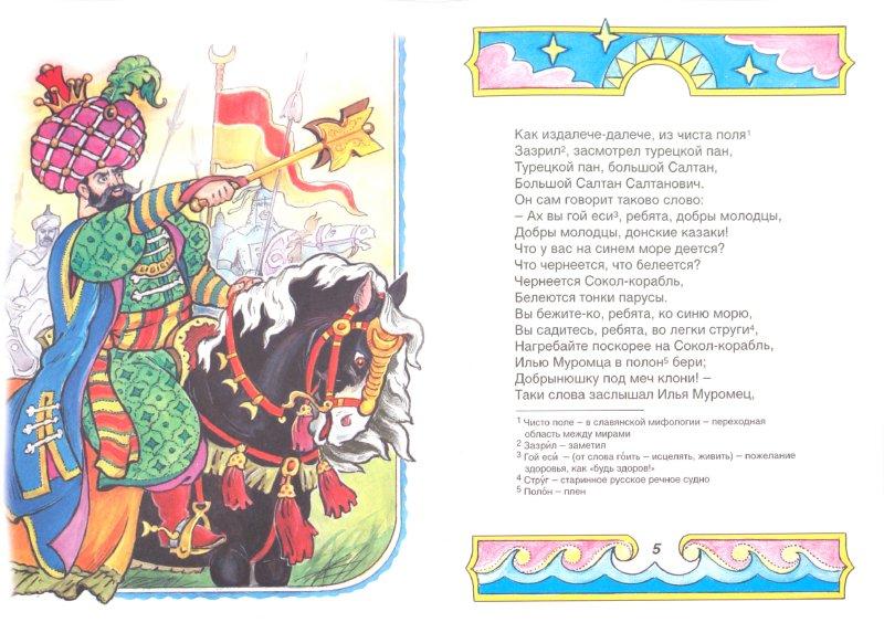 Иллюстрация 1 из 13 для Илья Муромец на Соколе-корабле | Лабиринт - книги. Источник: Лабиринт