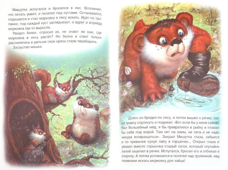 Иллюстрация 1 из 29 для Мишуткин сон - Виталий Лиходед | Лабиринт - книги. Источник: Лабиринт