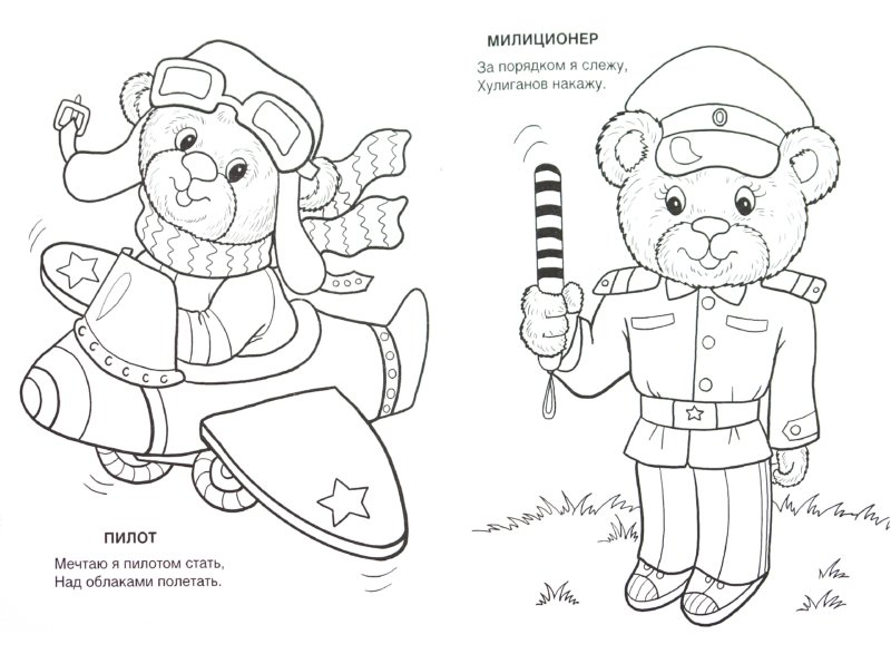 Иллюстрация 1 из 10 для Кем я буду - Т. Коваль   Лабиринт - книги. Источник: Лабиринт