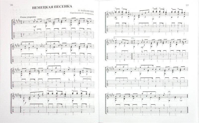 гитариста: ноты и