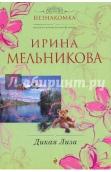 Мельникова Ирина Александровна Дикая Лиза