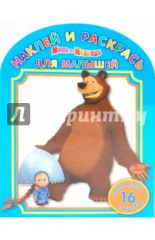 """Наклей и раскрась для самых маленьких """"Маша и Медведь"""" (№ 1002)"""