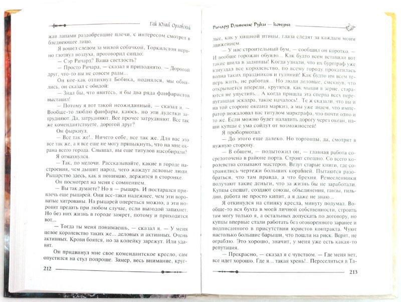 Иллюстрация 1 из 4 для Ричард Длинные Руки - конунг - Гай Орловский | Лабиринт - книги. Источник: Лабиринт