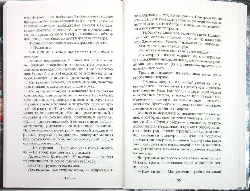 Иллюстрация 1 из 18 для Сталтех - Андрей Ливадный | Лабиринт - книги. Источник: Лабиринт