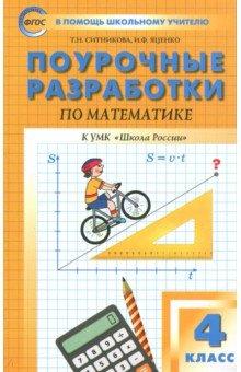 Поурочные разработки по математике: 4 класс. ФГОС