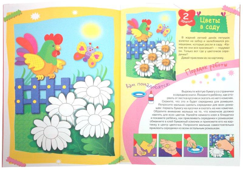 """Иллюстрация 1 к книге  """"Аппликации и поделки из бумаги для детей 2-3 лет """", фотография, изображение, картинка."""
