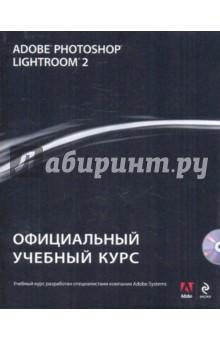 Adobe Photoshop Lightroom 2: Официальный учебный курс (+CD)