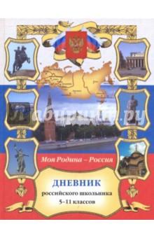 Дневник российского школьника 5-11 классов