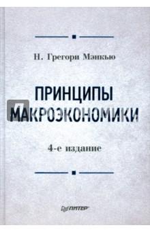 Мэнкью Н. Грегори Принципы макроэкономики. 4-е издание