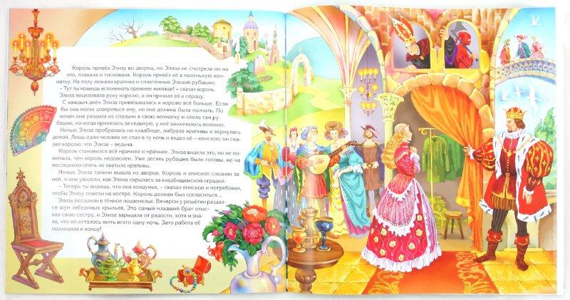 Иллюстрация 1 из 14 для Сказки о принцессах. Дикие лебеди | Лабиринт - книги. Источник: Лабиринт
