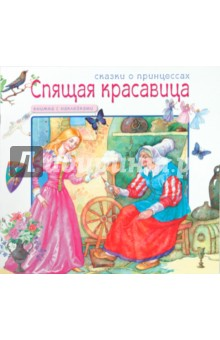 Сказки о принцессах. Спящая красавица